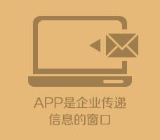 移动APP开发