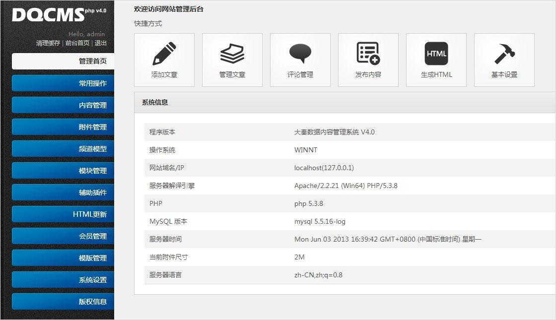 大秦数据营销型新利国际网内容管理系统DQCMS
