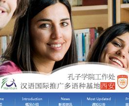 西安外国语大学汉语推广基地官网