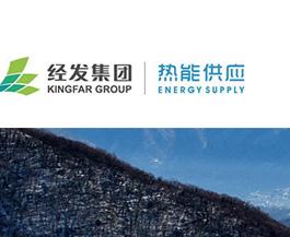 西安经发新能源有限责任公司