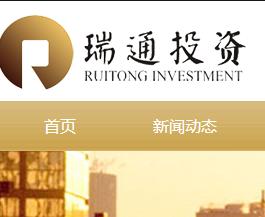 陕西瑞通投资管理有限公司