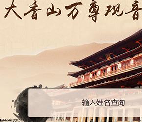 大香山万尊观音菩萨圣像认供官方新利国际网
