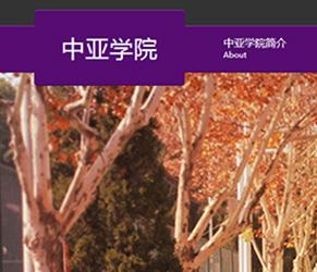 西安外国语大学中亚学院