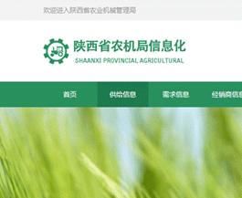 陕西省农机局信息化网络平台