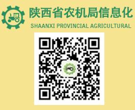 陕西省农业机械管理局微信信息平台