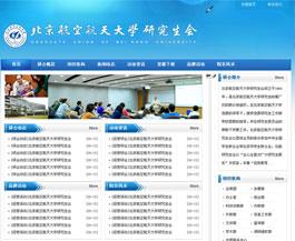 北京航空航天大学研究生会