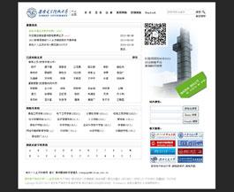 西安电子科技大学教师信息系统