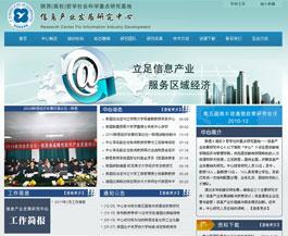 陕西信息产业发展研究中心