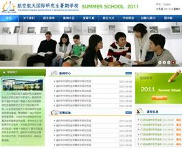 北京航空航天大学国际研究生暑期学校