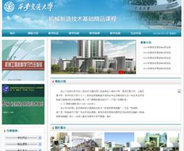 国家精品课程网站模板